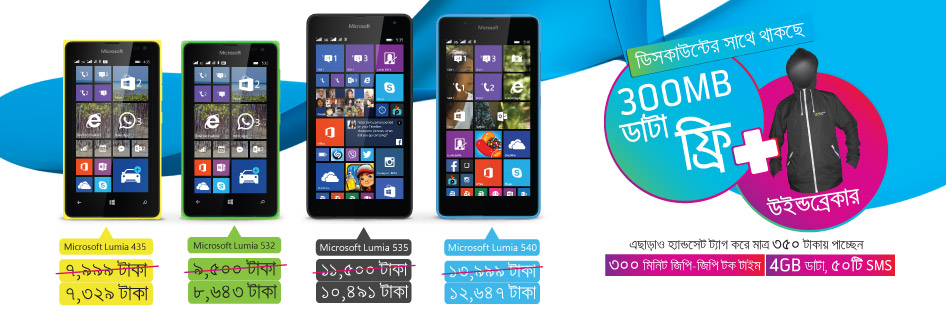 Lumia with special discounts